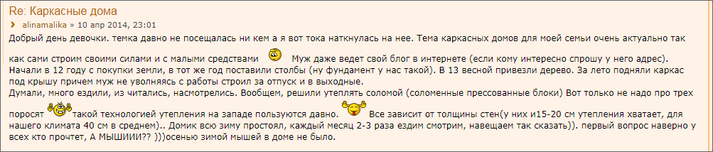 Казань отзывы каркасный дом