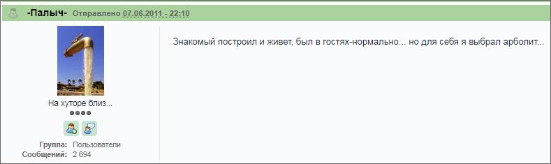 каркасник пермь